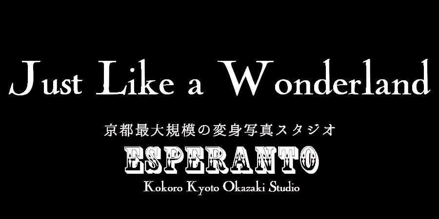 京都花魁体験スタジオESPERANTOブログ