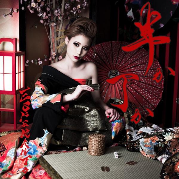 京都 花魁 着物 化粧 ヘアメイク