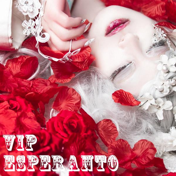VIPプランでアルビノ花魁