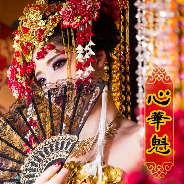 中華風花魁体験
