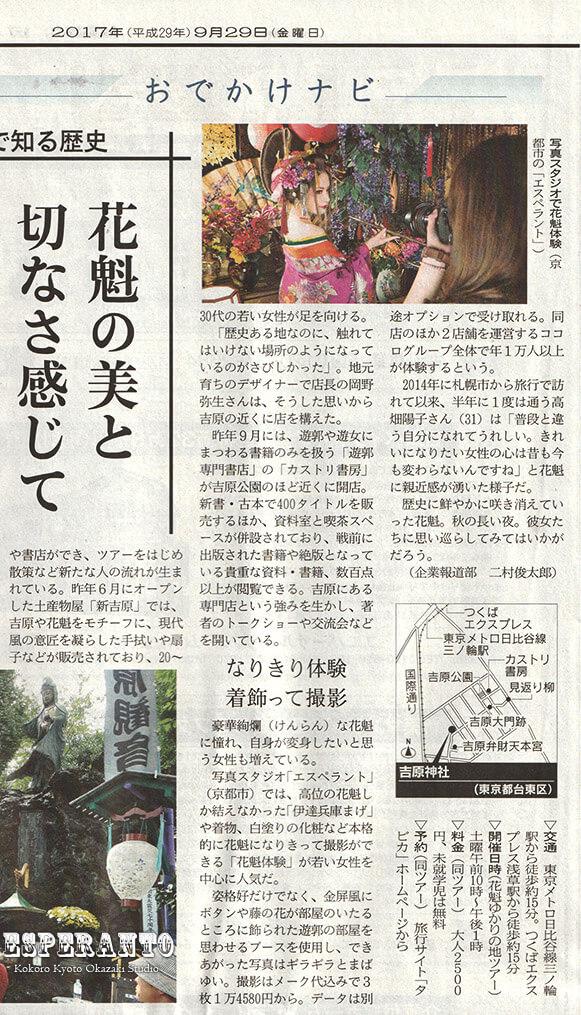 花魁体験日経新聞