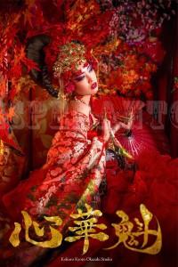 ESPERANTOの中華花魁、心華魁プランがレギュラー化します