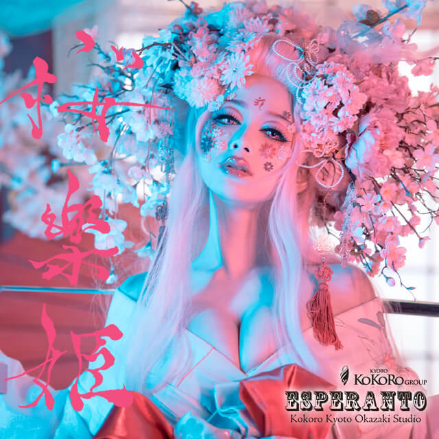 エスペラントの桜樂姫