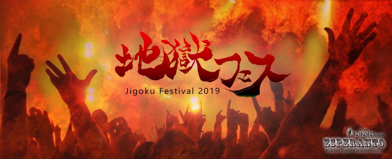 京都ココログループの地獄フェス